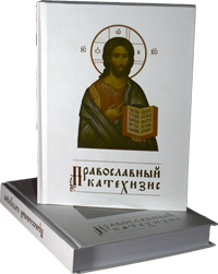 http://uaprom-image.s3.amazonaws.com/1065815_w640_h640_katehizis.png