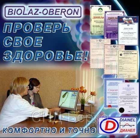 найти врача диетолога