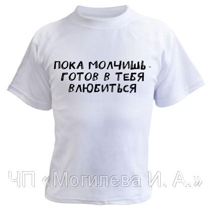 футболки с прикольными надписями купить.