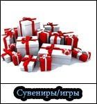 игра,игры,подарок,подарки,подарок мужчине,лучший подарок,сувениры