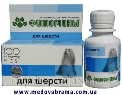 http://uaprom-image.s3.amazonaws.com/3130170_w640_h640_tominy_dlya_shersti_sobaki.jpg