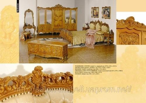 Румынский спальный гарнитур Л.Л. (L.L...
